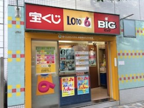 Lottery stand. You can purchase TOTO, Foot Ball Lottery also.