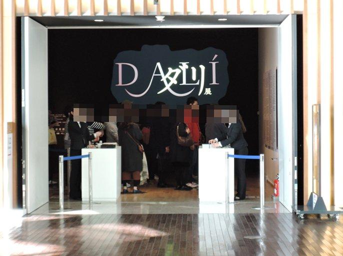 Exhibitions-Salvador Dalí