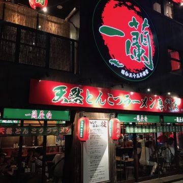 Ichiran ramen in Fukuoka